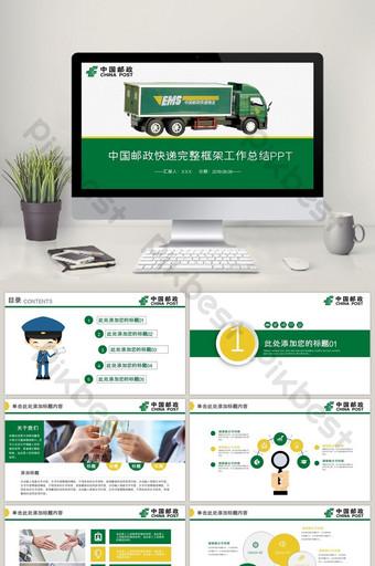 郵政速遞貨運貨運物流公司ppt模板 PowerPoint 模板 PPTX
