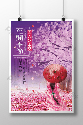 Japanese Flower Sea Tour Promotion Poster Template PSD