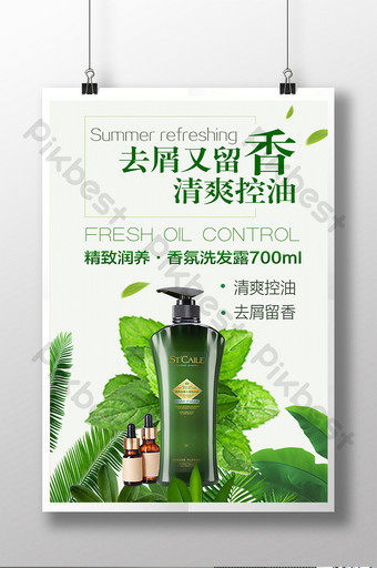 Refreshing anti-dandruff oil control shampoo promotion poster Template PSD