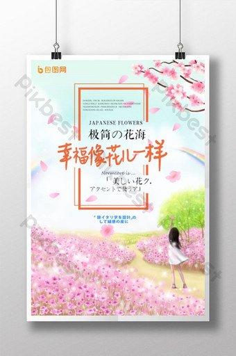 japanese art small fresh flower sea travel outing poster Template PSD