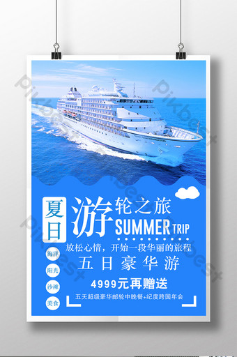 summer cruise trip promotion poster Template PSD