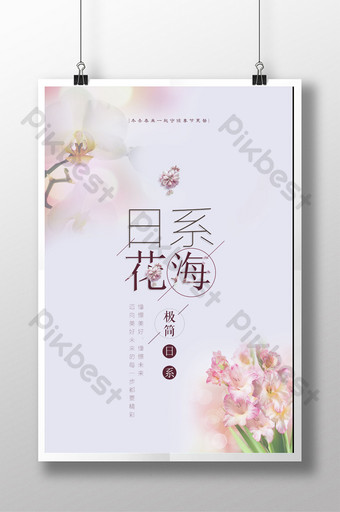 Literary small fresh and simple japanese flower sea poster Template PSD