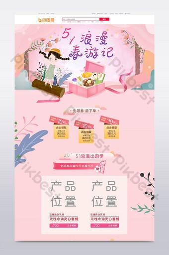 五一浪漫旅行季勞動淘寶首頁海報模板設計 電商淘寶 模板 PSD
