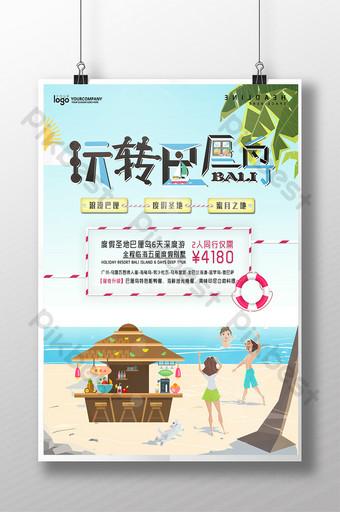 poster perjalanan bali santai yang kreatif Templat PSD