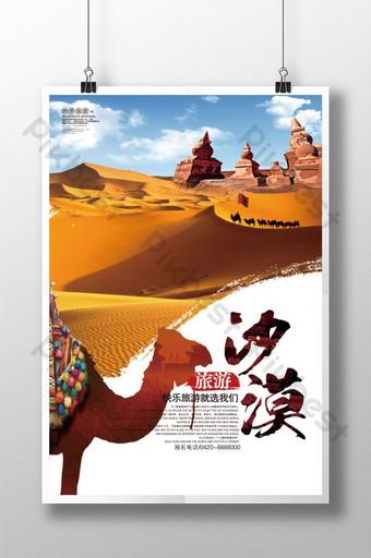 diseño de cartel de viaje de turismo del desierto Modelo PSD