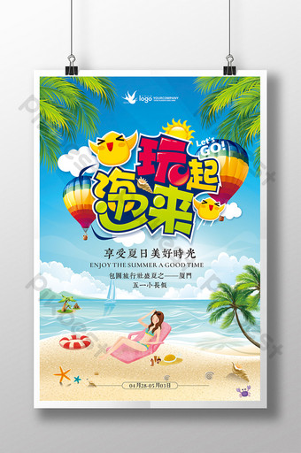 Play by the sea travel agency seaside tour poster Template CDR