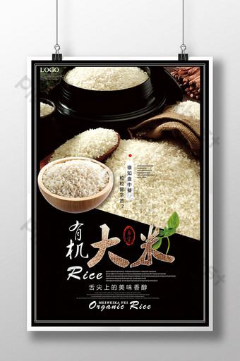 香有機大米促銷海報 模板 PSD