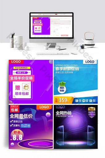 master gambar template merchandise promosi bayi hadiah pengiriman udara besar melalui kereta api E-commerce Templat PNG