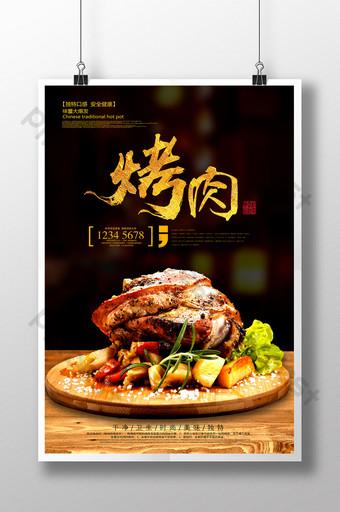 美味燒烤餐飲美食海報設計 模板 PSD