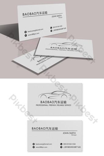 Modèle de carte de visite simple de l'industrie du transport automobile blanc Modèle PSD
