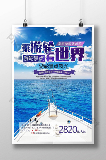 travel agency cruise trip poster Template PSD