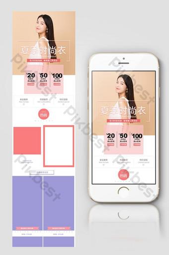 夏季時尚簡約女裝無線終端首頁設計模板 電商淘寶 模板 PSD