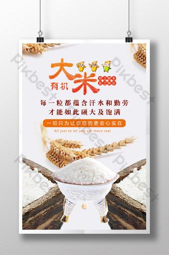 有機大米促銷海報 模板 PSD