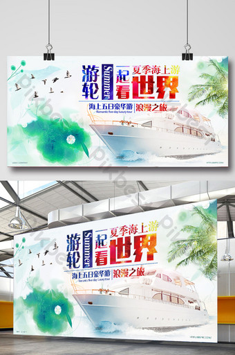 chinese style sea cruise ship poster Template PSD