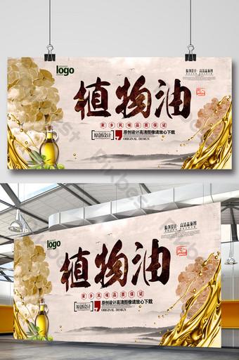 Vegetable oil sesame edible poster Template PSD