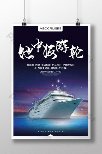 Sea travel cruise poster Template PSD