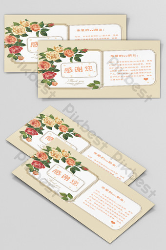 Petite fleur fraîche peinte à la main lettre de remerciement carte de service après-vente Modèle PSD