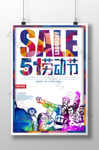 多彩五一勞動節促銷海報 模板 PSD