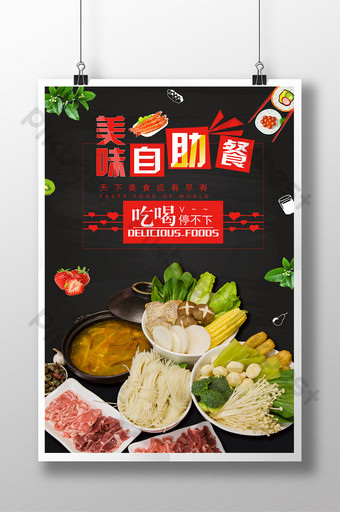Seafood hot pot buffet promotion special poster Template PSD
