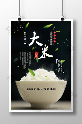 傳統美食美味大米海報 模板 PSD