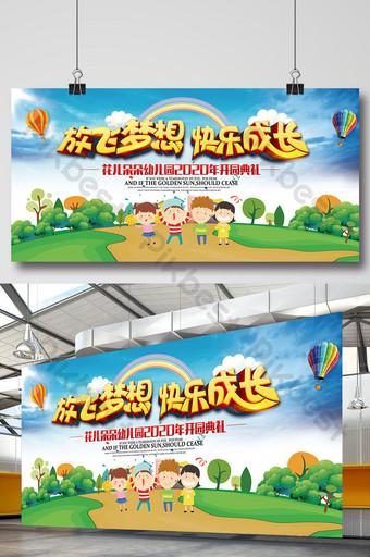 小學幼兒園開幕式展覽板舞台背景 模板 PSD