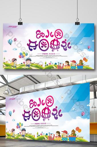 卡通幼兒園開幕宣傳展板舞台背景 模板 PSD