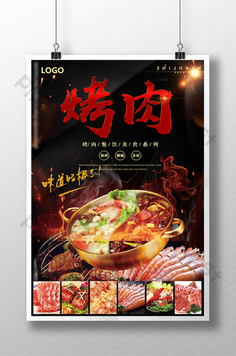 Gourmet poster barbecue grill gourmet seafood Template PSD