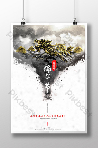 Creative ink and wash chinese style dragon boat festival race poster design Template PSD