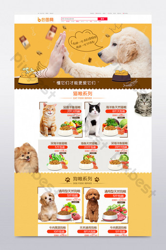 Ecommerce Pet Food Products Home E-commerce Sagoma PSD