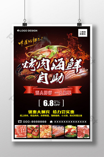 Barbecue seafood buffet poster Template PSD