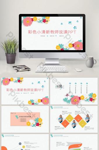 Minh họa vector đầy màu sắc Mẫu động PPT tươi nhỏ PowerPoint Bản mẫu PPTX