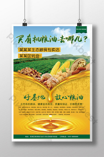 Organic grain and oil promotion poster Template PSD