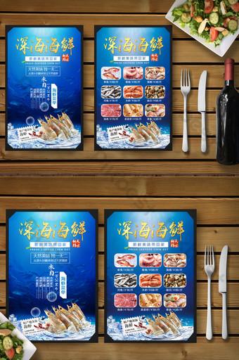 high end seafood shop restaurant lobster menu recipe dining poster Template PSD