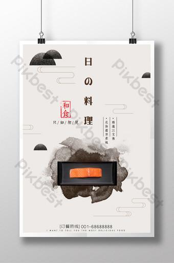 日本料理三文魚復古海報 模板 PSD