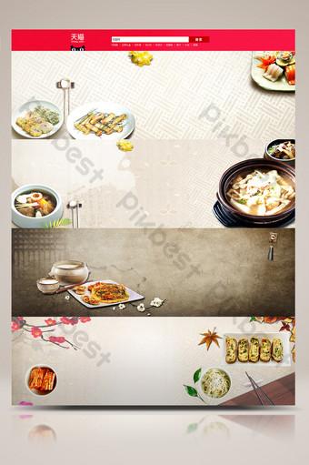 美食原料大米復古中國風海報橫幅背景 背景 模板 PSD