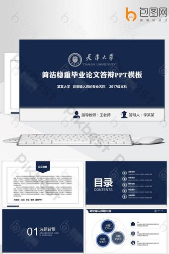 藍色開學報告ppt畢業論文答辯模板 PowerPoint 模板 PPTX