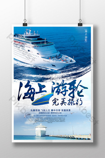 Summer outing sea cruise travel poster Template PSD