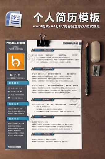 簡單的藍黑字簡歷模板 Word 模板 DOCX