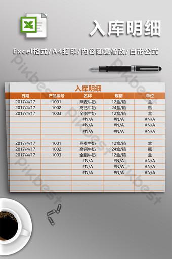 4 feuilles de calendrier d'entreposage Excel模板 Modèle