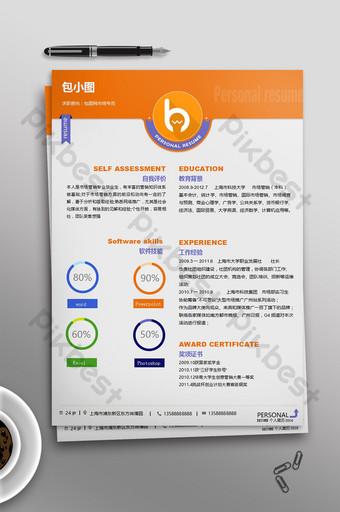 橙色和藍色的商務風格簡歷模板 Word 模板 DOCX