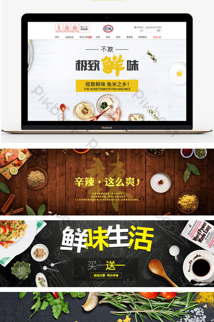 food food poster design tmall taobao food poster fresh food snacks muzzle duck neck meal poster down
