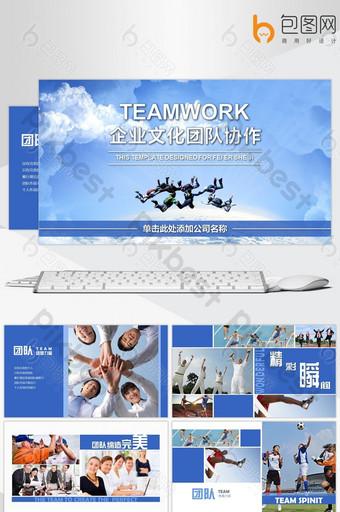 Modèle PPT de travail d'équipe brochure culture d'entreprise PowerPoint Modèle PPTX