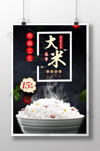 大米模板設計食品海報 模板 PSD