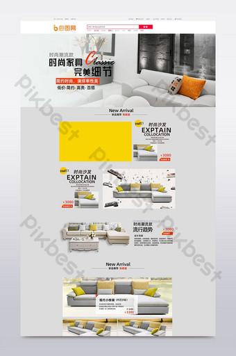 tmall أثاث المنزل والمنسوجات الصورة التجارة الإلكترونية قالب PSD