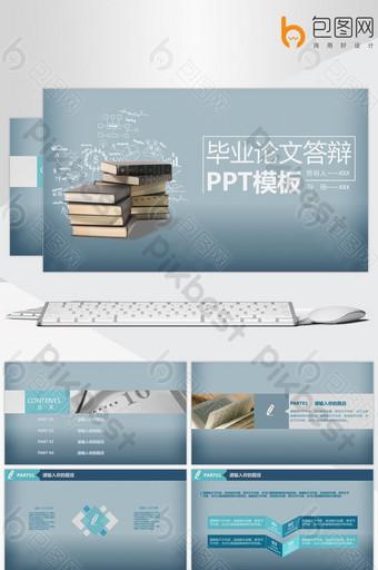 畢業論文答辯動態ppt模板 PowerPoint 模板 PPTX