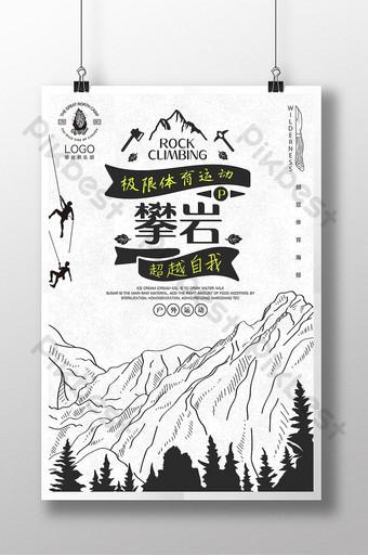 簡約風格戶外極限攀岩運動海報 模板 PSD