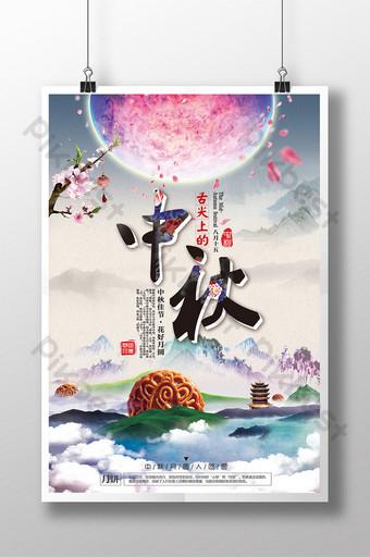 創意中國風夢想中秋佳節海報 模板 PSD