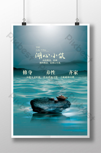 high end connotation meditation sea view lake river real estate sales poster Template PSD
