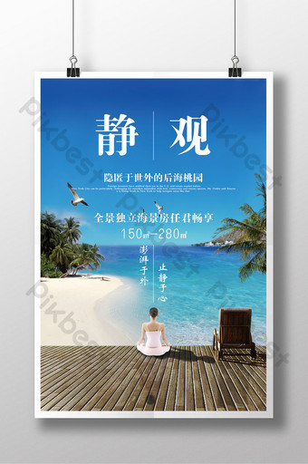 Successful people sunny and calm sea view lake river real estate poster Template PSD