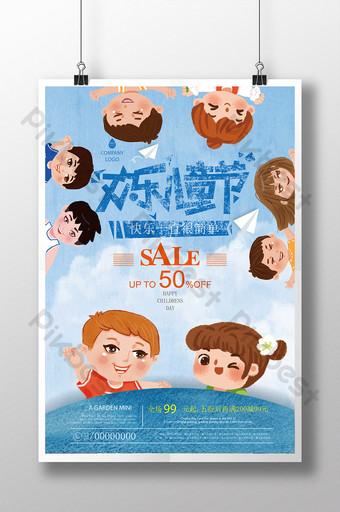 poster promosi hari anak Templat AI